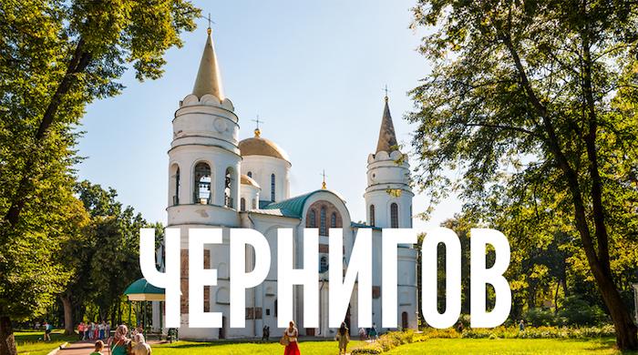 Лечение алкоголизма в Чернигове