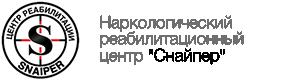 """Наркологический реабилитационный центр """"Снайпер"""""""