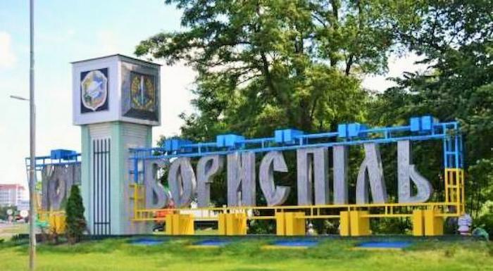 Наркологический центр в Борисполе