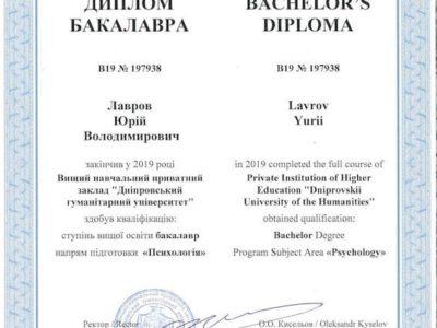 Сертификаты прихотерапевтов