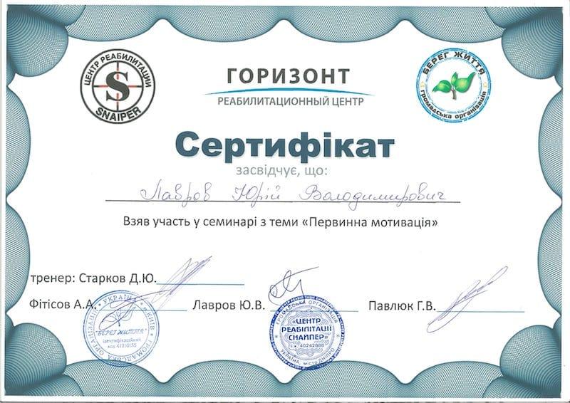 Сертификат Снайпер