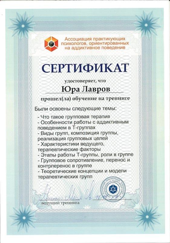 Сертификат на лечение