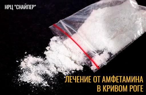 Лечение от амфетамина в Кривом Роге